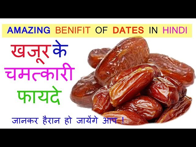 Amazing benifit of dates for Health # ???? ?? ???????? ????? ????? ????? ?? ???????  !