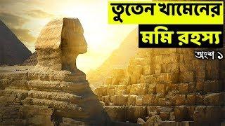 তুতেন খামেনের মমি রহস্য | অংশ ১ | Mystery of Tutankhamun Mummy | Part 1