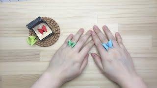 [색종이 접기] 반지 접기(나비모양)