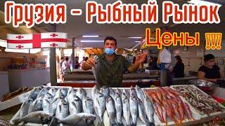 ГрузияРынок БониЦеныРыбный Рынок в БатумиОбман на РынкеЦены в ГрузииПляж БатумиBatumi 2021