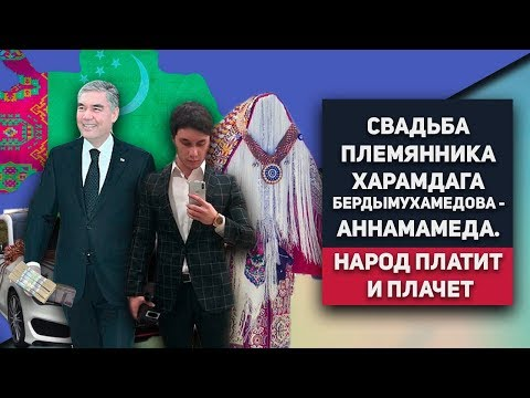 Туркменистан: Свадьба Племянника Харамдага Бердымухамедова - Аннамамеда. Народ Платит и Плачет