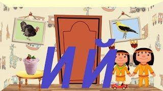 Мультфільм для дітей. Алфавіт. Букви І і Ї. Пізнавальне відео для дітей.