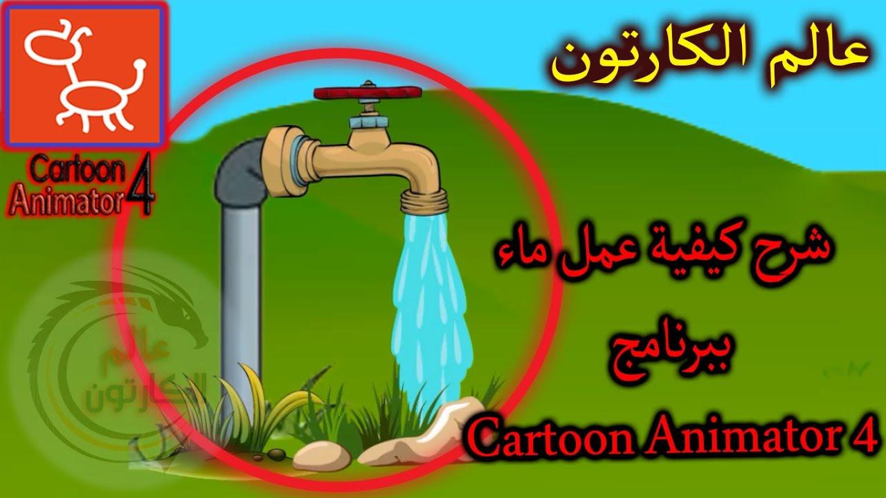 شرح كيفية عمل ماء ببرنامج Cartoon Animator 4 @ عالم الكارتون @