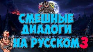 Mortal Kombat X - Смешные диалоги на Русском (субтитры)  Часть 3