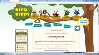 Golden Birds Обзор Голден бердс Обзор - Как заработать БЕЗ ВЛОЖЕНИЙ! Заработок в Интернете!