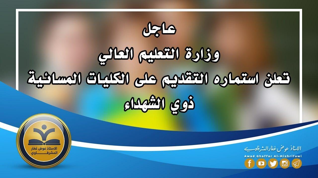 عاجل 🔥 وزارة التعليم العالي تعلن افتتاح التقديم على الكليات والجامعات المسائي ذوي الشهداء 😱2020