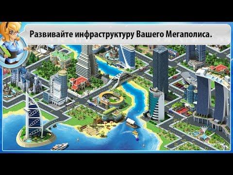 Мегаполис: Весьма затратный градостроительный симулятор