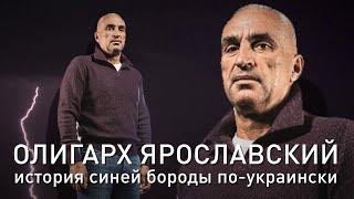 Кто на самом деле олигарх Ярославский?