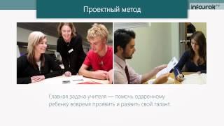 Лекция 3.2 Организация работы с одаренными детьми. Методы урочного обучения одаренных детей