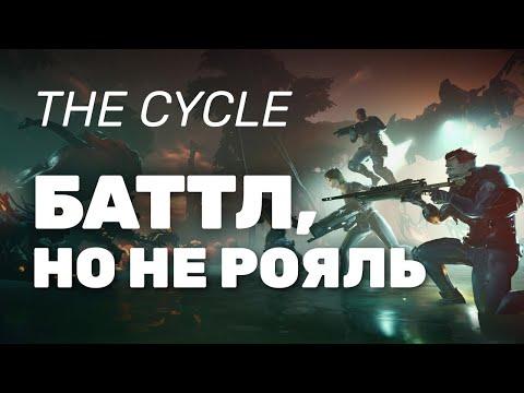 The Cycle | Что может прийти на смену Battle Royale?