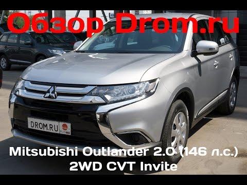 Mitsubishi Outlander 2016 2.0 (146 л.с.) 2WD CVT Invite - видеообзор