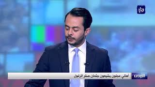 أهالي عجلون يشيعون جثمان صقر الزغول - (18-2-2019)