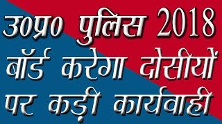 up police, bharti, बढ़ी कार्यवाही , exam cancel, fir, new update, today in Hindi