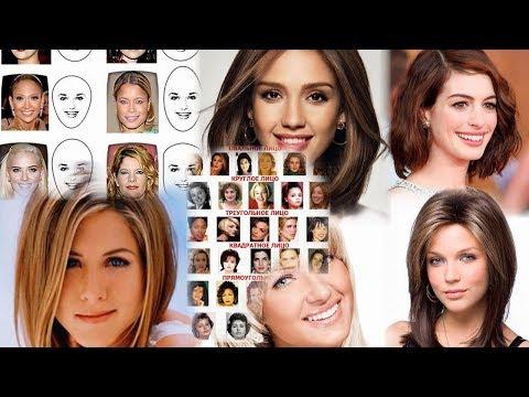 Как правильно подобрать прическу по форме лица женщине