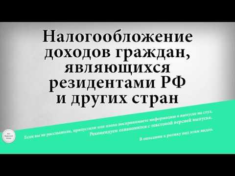 Налогообложение доходов граждан, являющихся резидентами РФ и других стран