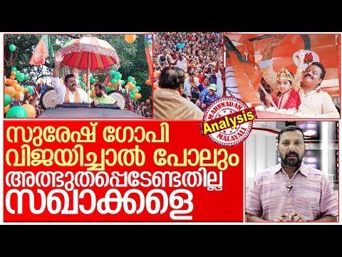 ബിജെപിയുടെ സാധ്യതകള്-2- തൃശൂര് I About BJP Thrissur