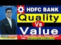 HDFC BANK SHARE - Quality Vs Value | Latest Share Market Videos