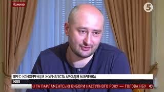 Прес-конференція журналіста Аркадія Бабченка - ПОВНІСТЮ