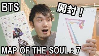 Baixar BTS「MAP OF THE SOUL : 7」ONのアルバムを開封!でかすぎwww