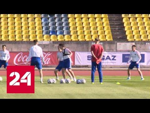 Сборная России по футболу прилетела в Сочи для подготовки к Евро-2020 - Россия 24