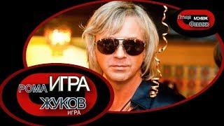 Рома Жуков 💖 ИГРА