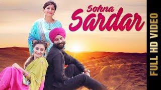 SOHNA SARDAR (Full ) | RASHPAL BOBBY | Latest Punjabi Songs 2018 | AMAR AUDIO