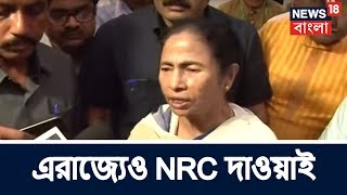 BJP সভাপতির NRC বক্ত্যব্যে জল্পনা