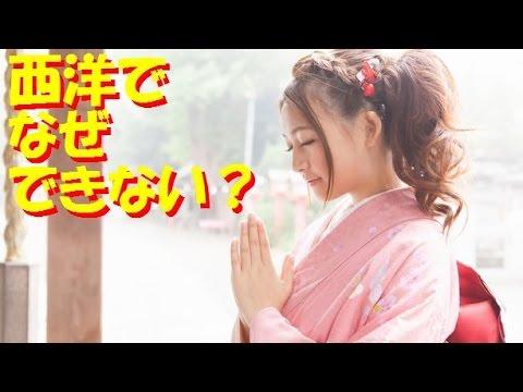 海外の反応外国人が宗教激論で日本・神道を称賛西洋・キリスト教では何故できないのか