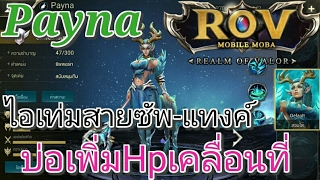 Garena RoV Thailand-รีวิวPaynaบ่อน้ำเคลื่อนที่
