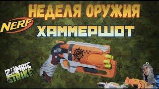 Нерф Обзор - Зомби Страйк - Хаммершот - Неделя оружия Nerf Zombie Strike Hammershot Blaster