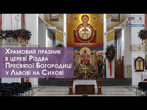 🔴Храмовий празник в церкві Різдва Пресвятої Богородиці у Львові на Сихові. Літургія наживо