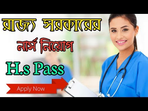 West Bengal Nursing Job 2020  , WB Govt 12th Pass Job Salary 45000 PM - Adda247 Bengali
