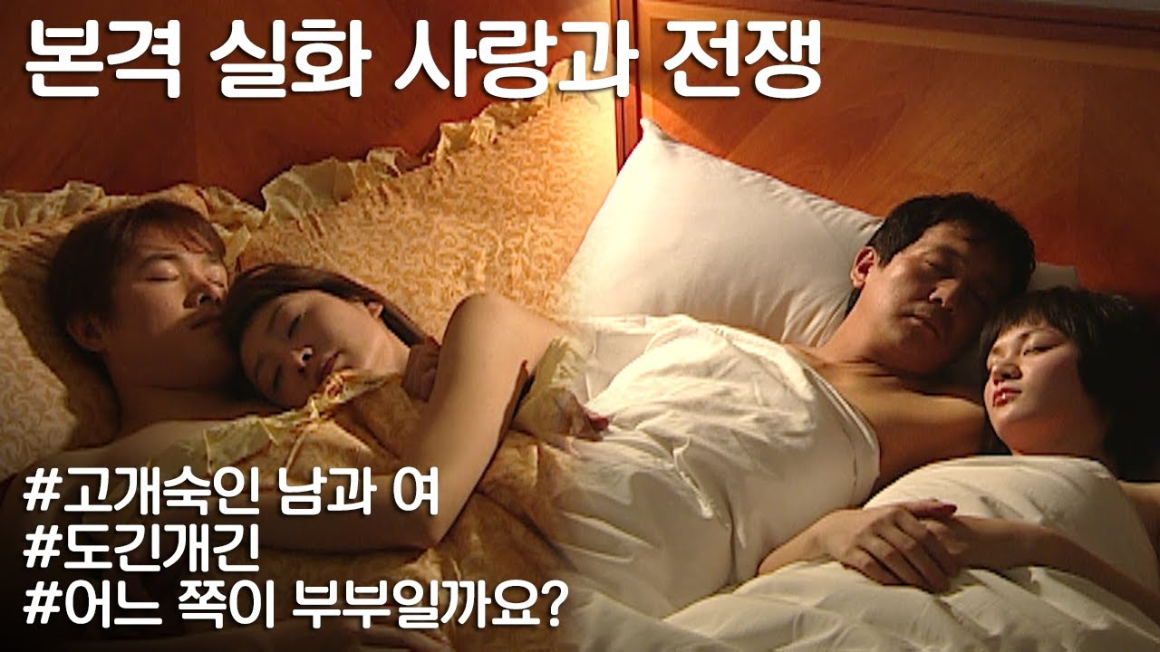 [사랑과 전쟁] 내가 바람펴도 너는 절대 피지마~ baby l KBS 20040116 방송