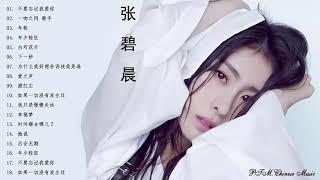 Best Songs Of Zhang Bichen 张碧晨 Zhang Bichen Playlist 2018 精選18首傷感歌