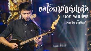 ขอโอกาสแหน่เด้อ - บอย พนมไพร  Live ln มโนภิรมย์  6-09-2019
