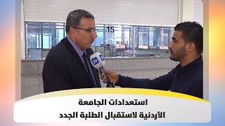 استعدادات الجامعة الأردنية لاستقبال الطلبة الجدد