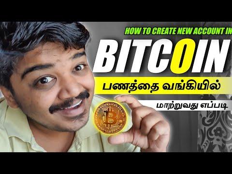வந்துவிட்டது How To Create New 2020 Bitcoin Account \u0026 How To Transfer Money To Bank In Tamil