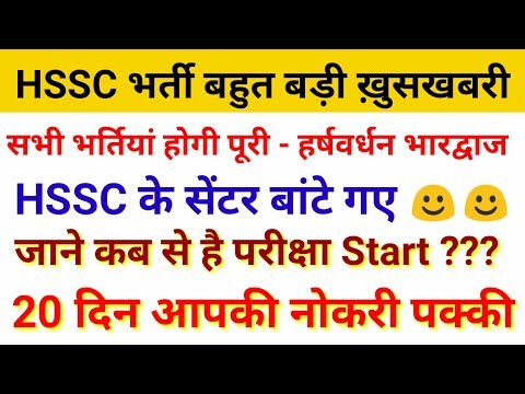 HSSC Recruitment exam date declared | HSSC News Parveen Sharma #Udaan_Campus_Barwala