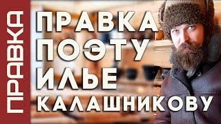 Правка Атланта  Илья Калашников