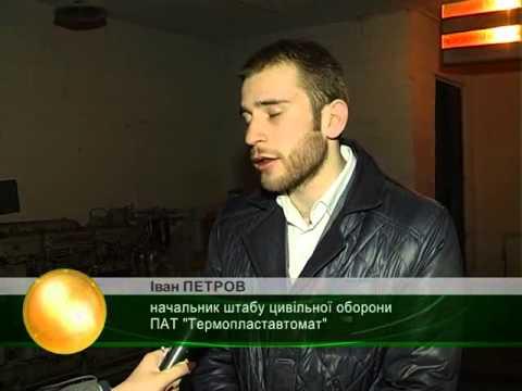 """ХОДТРК """"Поділля-центр"""" Захисні споруди"""