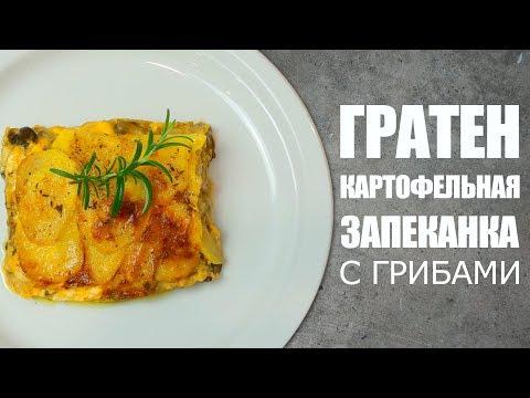 Как готовить картофельную запеканку ГРАТЕН ☆ Рецепт от ОЛЕГА БАЖЕНОВА #55 [FOODIES.ACADEMY]