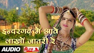 indergadh mein aawe lakho jatri re rajasthani bhajan song   alfa music films