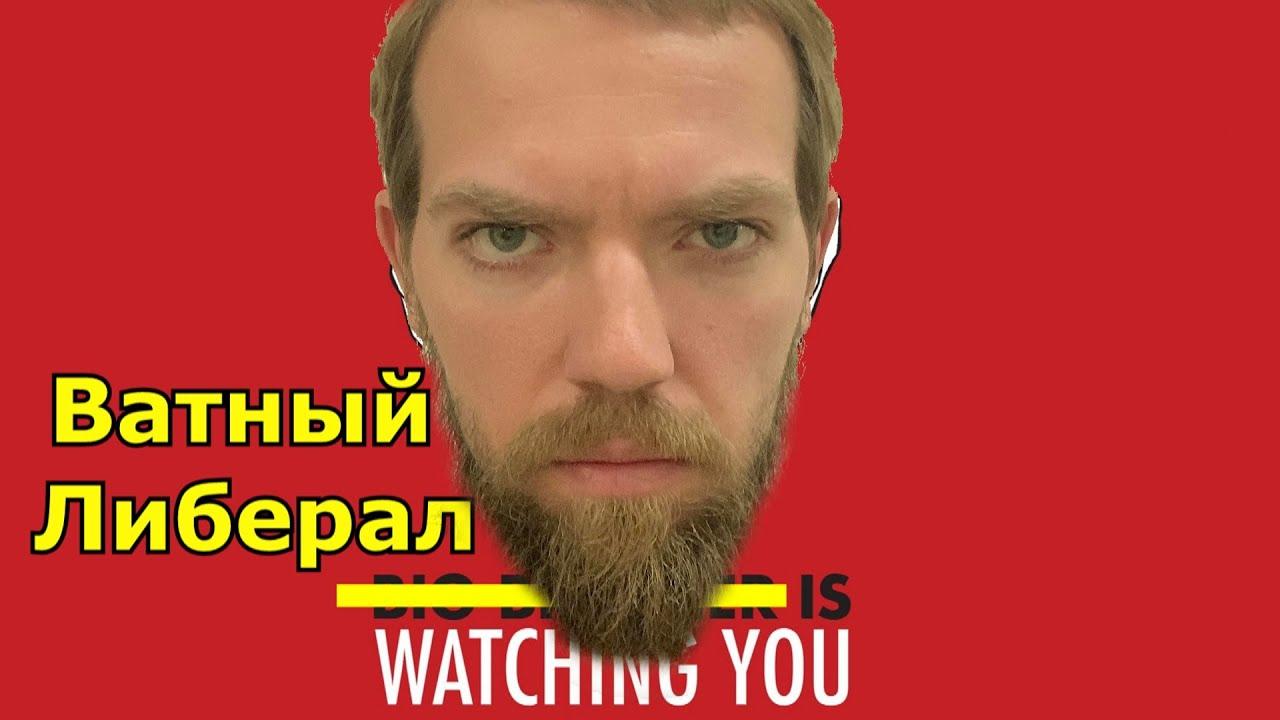 Цензура на канале В а т н о г о Либерала! Меня разоблачили ?!