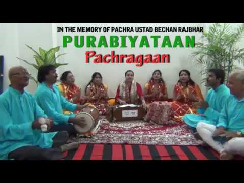 Bhojpuri Pachra   पचरा । बेचन राजभर ।  चंदन तिवारी ।  नीमिया के डांढ । Nimiya Ke । Bhojpuri Hits