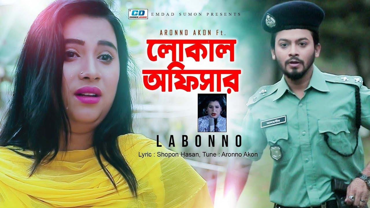 Local Officer   Labonno   Aronno Akon   Tonni   Rifat   Bangla New Music Video   2019