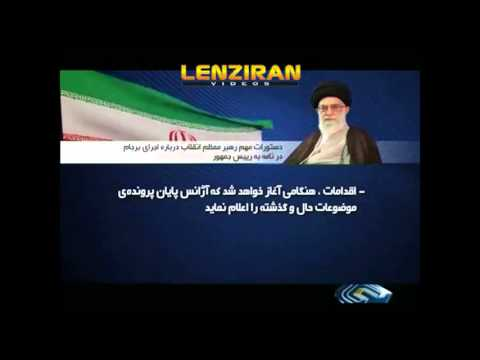 Important orders of Ayatollah Khamenei to Hassan Rouhani about nuclear sccord