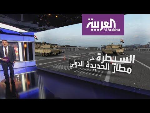 كيف تمت سيطرة الجيش اليمني على مطار الحديدة الدولي؟  - نشر قبل 3 ساعة