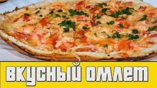 Омлет с помидорами и сыром Рецепт вкусного омлета