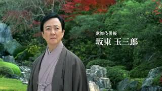 エアウィーヴ公式「坂東玉三郎 退蔵院」篇(30秒)