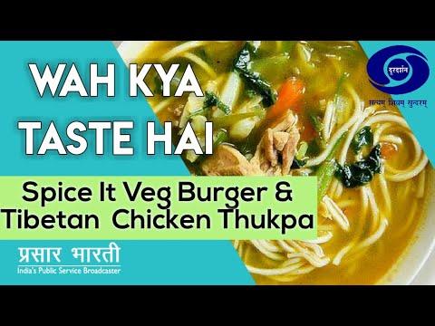 Spice It Veg Burger | Tibetan Thukpa Chickenby | Chef Vibhav Verma | Wah Kya Taste hai Ep-95